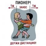 Искусство правильной дистанции в отношениях между мужчиной и женщиной