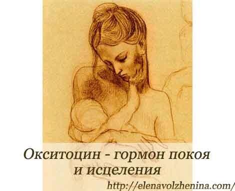 Окситоцин - гормон покоя и исцеления