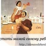 Как стать мамой
